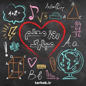 پوستر روز معلم